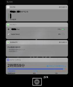iPadウィジェット編集