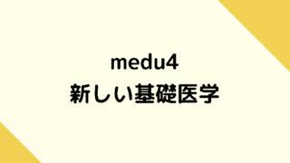 medu4基礎医学