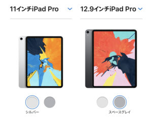 iPad Pro 3世代