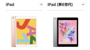 iPad 7世代