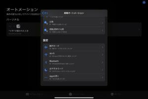 iPad オートメーション 日時