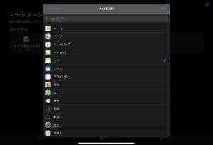 iPad オートメーション メモ