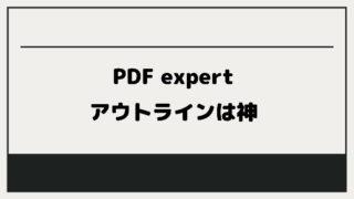 PDF expert アウトライン