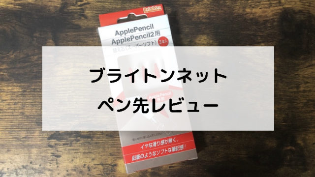 Apple pencilペン先