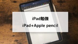 IPad 勉強 iPad+Apple pencil