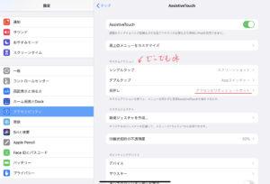 Assistivetouch iPad