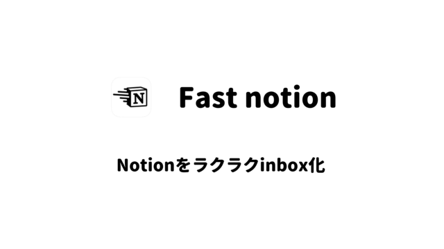 Fast notion