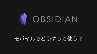 obsidian モバイル